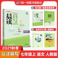 曲一线2021秋季晨读暮写初中语文七年级上册人教版5年中考3年模拟语文周周测