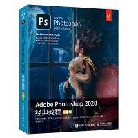 Adobe Photoshop 2020经典教程(彩色版)