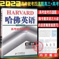 哈佛英语高考就考四道题高三+高考2022版全国通用版高中高三英语专题训练高三英语阅读理解完形填空