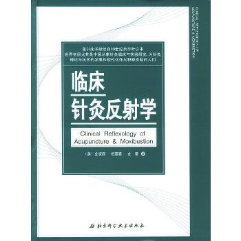 临床针灸反射学(精装)
