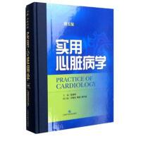 实用心脏病学(第五版)