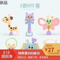 港比熊 婴儿玩具手摇铃0-3-6-12个月宝宝早教牙胶摇铃玩具 QYD697B-1-暖色牙胶摇铃六件套A