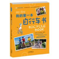 【全新正版】我的成�L�w��n 我的本自行��� 【英】�K珊阿卡斯 9787200140491 北京出版社