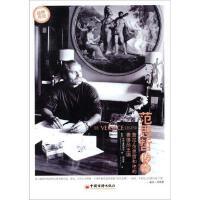 范思哲传奇9787501795543中国经济出版社[意]米妮・盖斯特尔