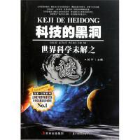 科技的黑洞 世界科学未解之谜 刘叶【稀缺旧书】【直发】