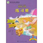 快乐汉语(第二版)练习册第二册(英语版)