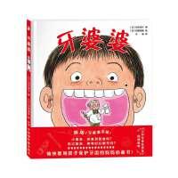牙婆婆 (儿童医师张思莱倾情推荐。愉快教导孩子保护牙齿的妈妈必备书!小朋友,你喜欢甜食吗?吃过甜食,你有好好刷牙吗?送