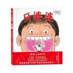 牙婆婆 (儿童医师张思莱倾情推荐。愉快教导孩子保护牙齿的妈妈必备书!小朋友,你喜欢甜食吗?吃过甜食,你有好好刷牙吗?送给爱吃甜食的你!)