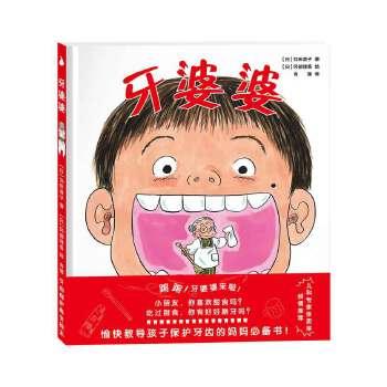 牙婆婆 (儿童医师张思莱倾情推荐。愉快教导孩子保护牙齿的妈妈必备书!小朋友,你喜欢甜食吗?吃过甜食,你有好好刷牙吗?送给爱吃甜食的你!) 儿童医师张思莱倾情推荐。愉快教导孩子保护牙齿的妈妈必备书!尚童出品!