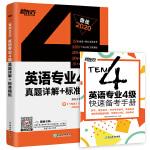 新东方 (2020)英语专业4级真题详解+标准模拟
