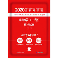 麻醉学(中级)模拟试卷 2020版
