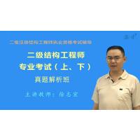 二级注册结构工程师《专业考试》真题解析班(网授)