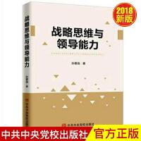 战略思维与领导能力 中共中央党校出版社 2018年新版