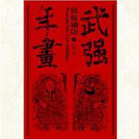 原版刷印武强年画(全十册) 国家图书馆出版社