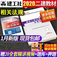 正版2020二建教材建设工程法规及相关知识单本用书 2020年版二级建造师建设工程法规教材 法规书本公共课工程建设书籍