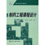 制药工程课程设计张洪斌,杜志刚化学工业出版社9787502596187