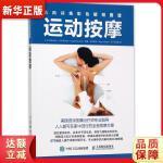 肌肉训练彩色解剖图谱:运动按摩 【美】阿比盖尔・埃尔斯沃思(Abigail Ellsworth)、佩 人民邮电出版社9