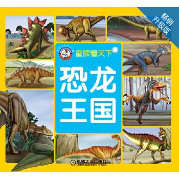 恐龙王国(全彩印刷)