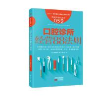 服务的细节059:口腔诊所经营88法则