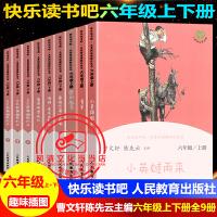 黄冈小状元六年级下册语文详解语文RJ人教版2020春部编版