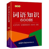 正版现货 词语知识600则 (口袋本)商务国际