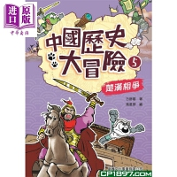 【中商原版】中国历史大冒险 (5) 港台原版 历史 少儿科普 9~12岁