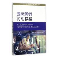 【全新直发】国际营销简明教程(第2版)/新世纪商务英语专业本科系列教材 科瑞(Jeffrey Edmund Curry