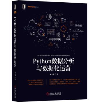 Python数据分析与数据化运营 宋天龙 9787111584605 机械工业出版社 【正版现货,下单即发】有问题随时联系或者咨询在线客服!
