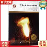 化学奖1981-2016 豆麦麦 陕西科学技术出版社 9787536968875