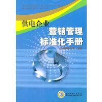 供电企业营销管理标准化手册