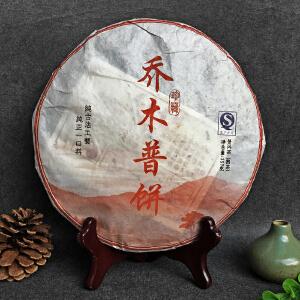 【3片】2015年云南勐海(乔木普饼)普洱熟茶 357g/片