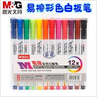 晨光文具彩色白板笔便携易擦彩色白板笔8/12色可擦儿童彩色记号笔易檫彩色白板笔AWMY2301