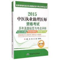 2015中医执业助理医师资格考试历年真题纵览与考点评析9787516305