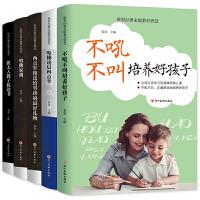 正版全套5册世界经典家庭教育智慧 犹太人教子枕边书 家教方法哈佛家训 儿童心理学育儿家庭教育 育儿家