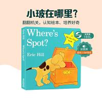 现货英文原版 Where's is Spot?小玻在哪里?Eric Hill 躲猫猫 亲子互动早教游戏书 3-6岁低幼