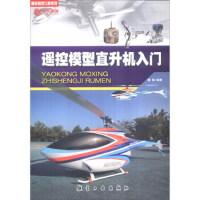 【正版全新直发】遥控模型直升机入门 戴琛 9787516510360 航空工业出版社