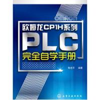 【新书店正版】欧姆龙CP1H系列PLC完全自学手册陈忠平化学工业出版社9787122169976