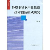 外资主导下产业集群技术创新模式研究 王雷 9787547607282 上海远东出版社
