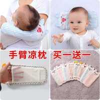 手臂凉席抱娃手臂垫抱婴儿喂奶胳膊套冰袖枕宝宝夏季哺乳孩子神器