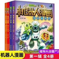 植物大战僵尸2机器人漫画全套4册第一辑漫画书7-11-10-14岁儿童漫画书幽默搞笑科学漫画书笑江南编绘6-9-12岁小