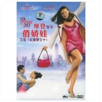 原装正版 摩登变身俏娇娃:又名《女孩梦三十》(DVD9)