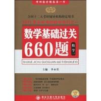 李永乐考研数学系列之一:2011数学基础过关660题(数学1) 李永乐