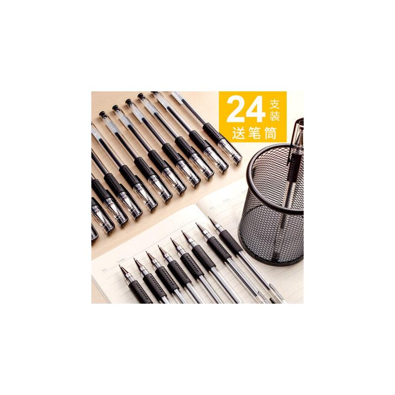真彩中性笔0.7mm黑色子弹头1.0mm粗笔画签名笔办公专用签字水笔商务碳素笔学生用中性笔笔芯12支盒装文具用品