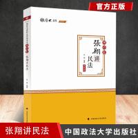 2020厚大讲义理论卷 张翔讲民法 中国政法大学出版社