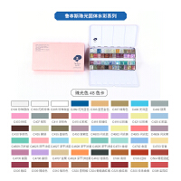 鲁本斯24色固体水彩颜料12色 48色清新款珠光色分层色水彩画颜料
