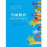 学前教育:从蒙台梭利到瑞吉欧(第十一版)