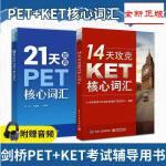 14天攻克KET核心词汇+21天攻克PET核心词汇 套装2本 PET历年真题考试中涉及高频词汇 KET/PET考试状元
