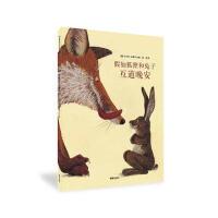 精选世界经典图画书:假如狐狸和兔子互道晚安 (精装绘本)(货号:JYY) 9787537971089 希望出版社 [德