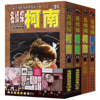 现货 全4册 名侦探柯南88-89-90-91卷 集 漫画单行本 青山��昌著 长春出版社