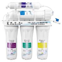 KASRROW/凯仕乐 HB-XUF-5A 净水器 厨房净水器